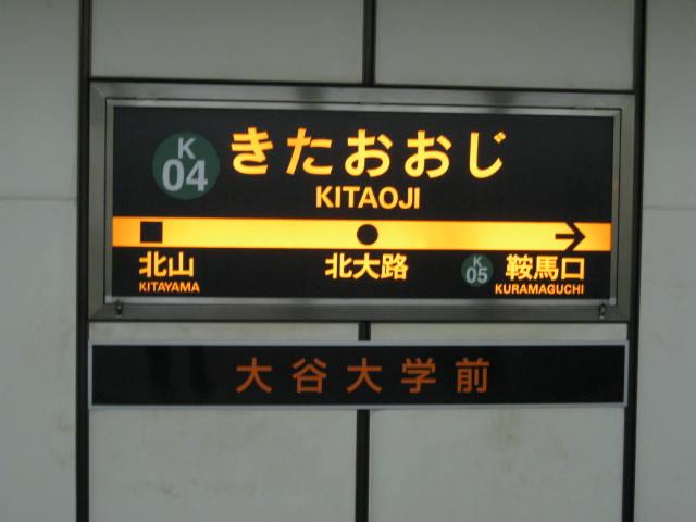 13-sakura-kyoto387.JPG
