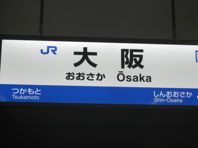 13-sum-kansai-sakaba11.JPG