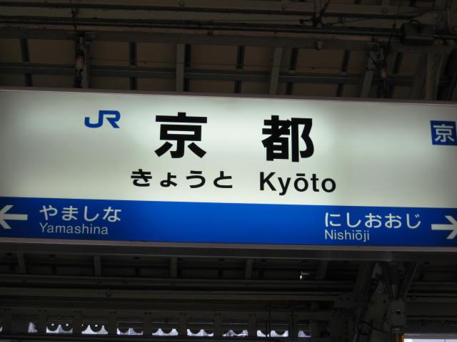 13-sum-kyoto1.JPG