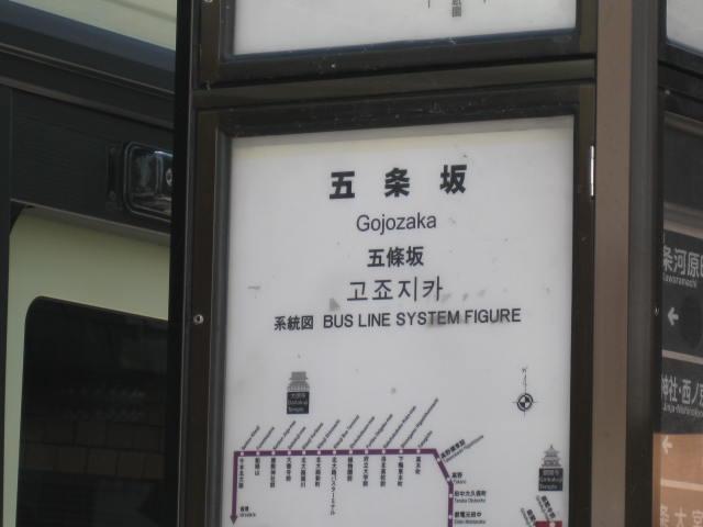 13-sum-kyoto4.JPG
