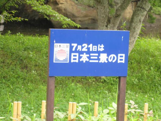 13-sum-matsusima55.JPG