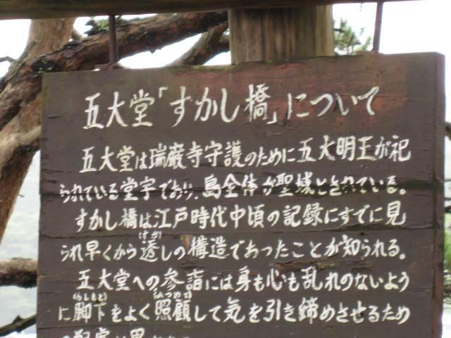 13-sum-matsusima56.JPG