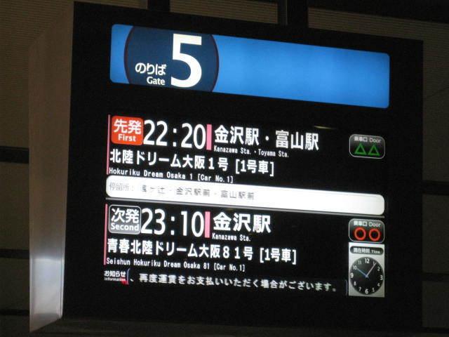 14-hoku-tokyo3.JPG