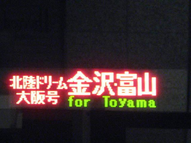 14-hoku-tokyo4.JPG