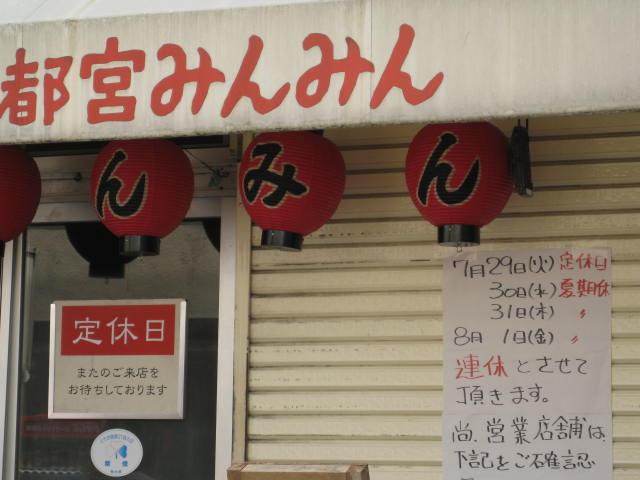 14-rep-utsunomiya13.JPG