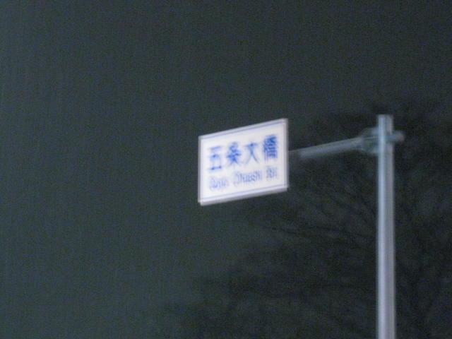 14-snow-kyoto1.JPG