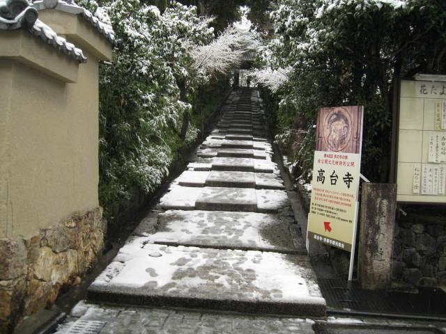 14-snow-kyoto35.JPG
