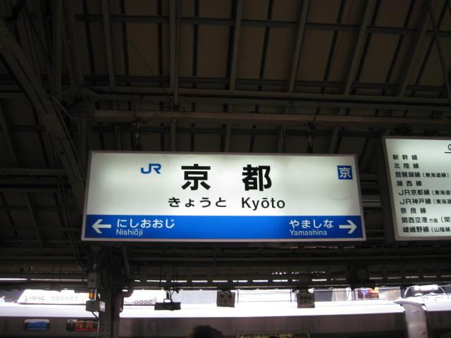 14-sum-kyoto1.JPG