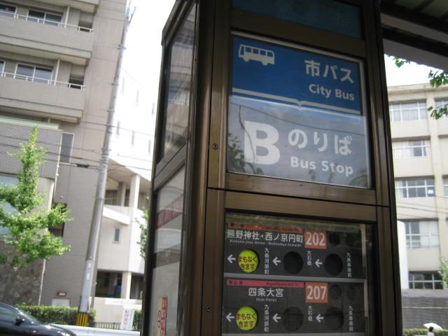 14-sum-kyoto14.JPG