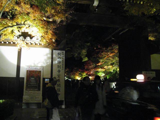 15-koyo-kyoto57.JPG