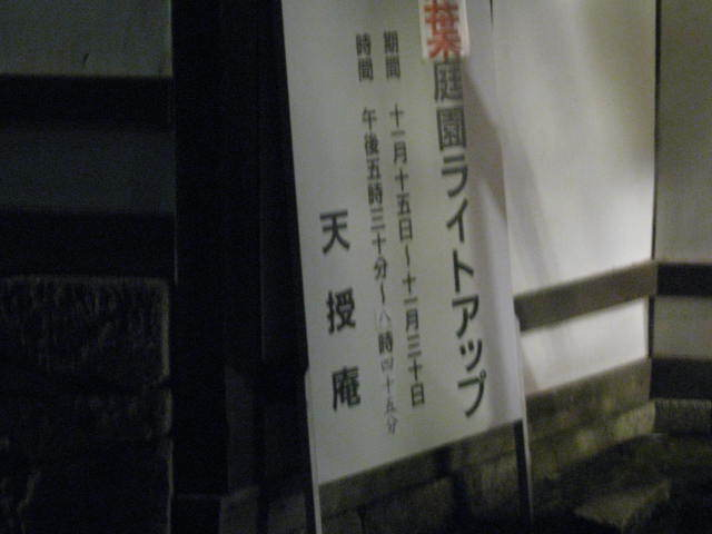 15k-koyo-kyoto14.JPG