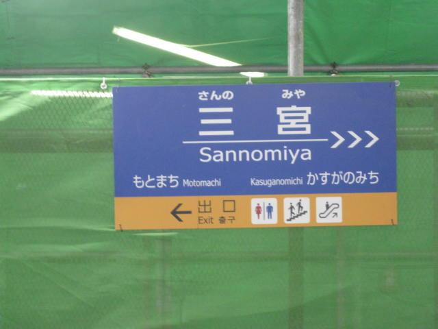 1bef-higashi-han-sannomiya1.JPG