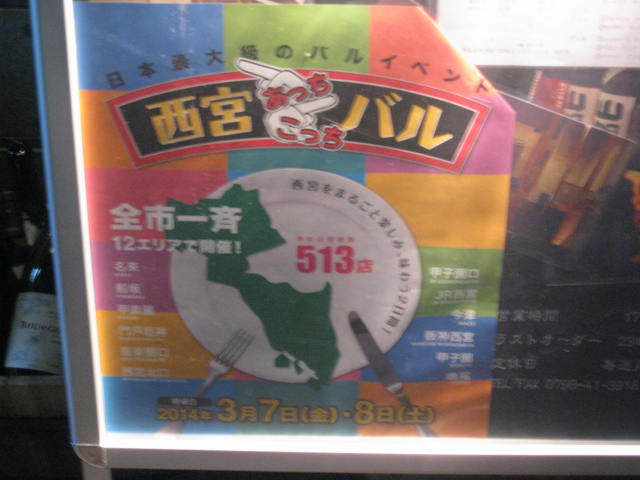 1st.nishi-acchi-bal1.JPG