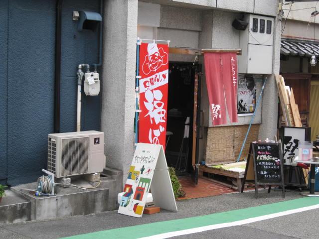 1st.nishi-acchi-bal21.JPG
