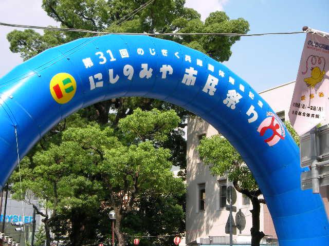 2006-nishi-fes.JPG