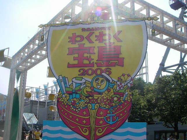 2006-waku-takara1.JPG