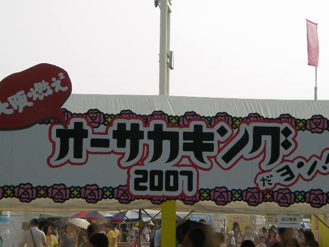 2007-0k1.JPG