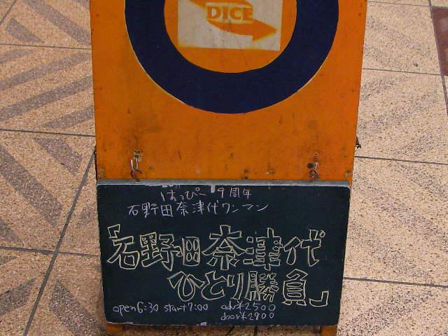 2007-8.18-natsu1.JPG