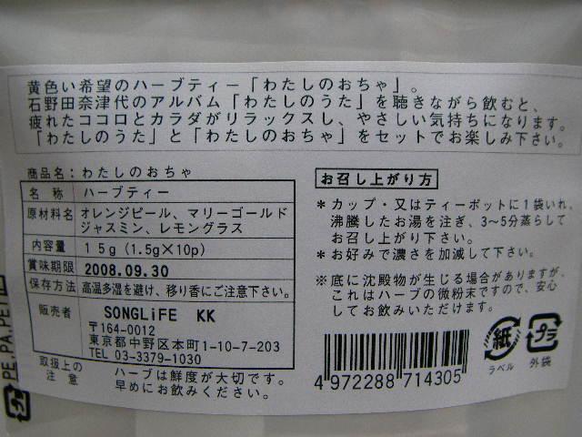 2007-8.18-natsu3.JPG