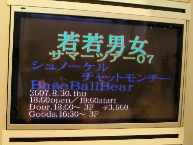 2007-8.31.JPG