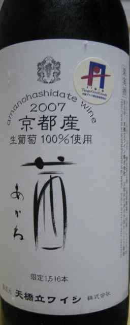 2007-akane1.JPG