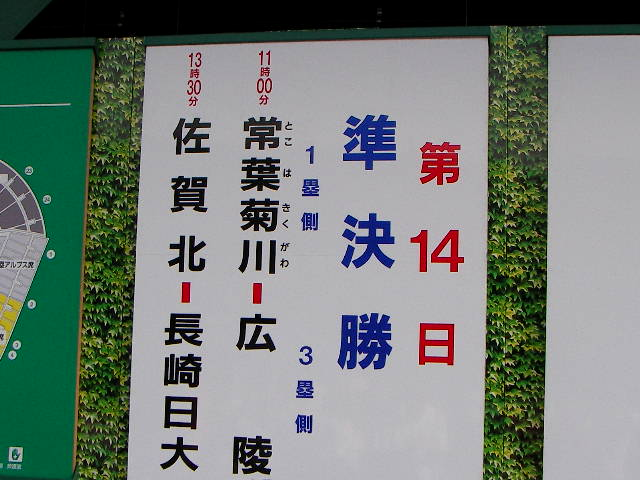 2007-high-baseball2.JPG