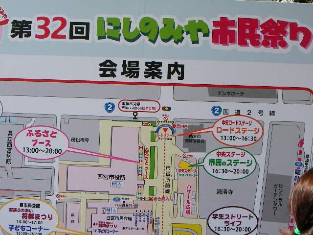 2007-nishi-fes.JPG