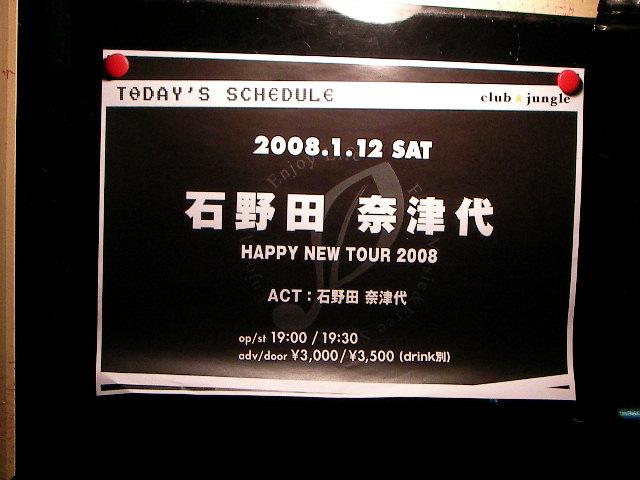 2008-1.12.JPG