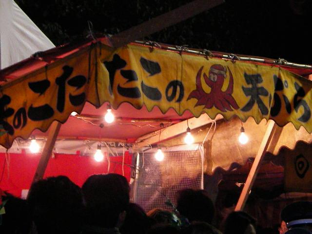 2008-10-ebisu6.JPG