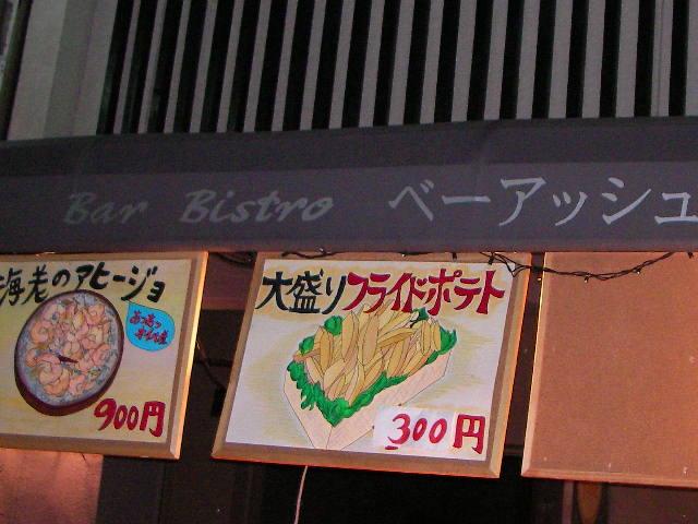 2008-10-ebisu8.JPG