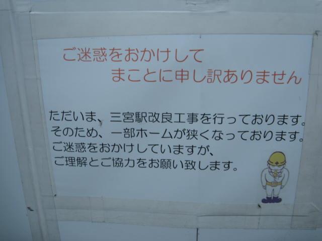 2011-han-sannomiya2.JPG