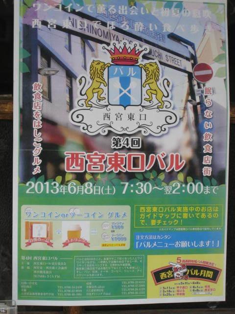 4th-nishinomiya-higashi1.JPG