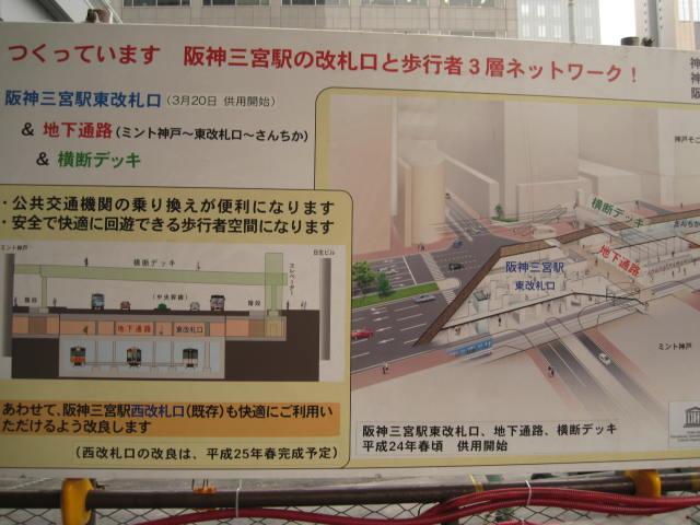 after-higashi-han-sannomiya1.JPG