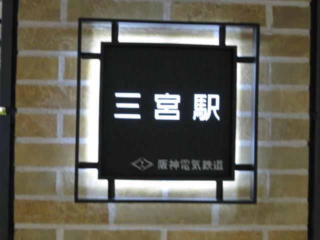 after-higashi-han-sannomiya7.JPG