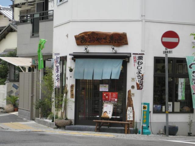aoyama-kasho1.JPG