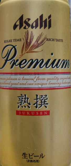 asahi-beer3.JPG