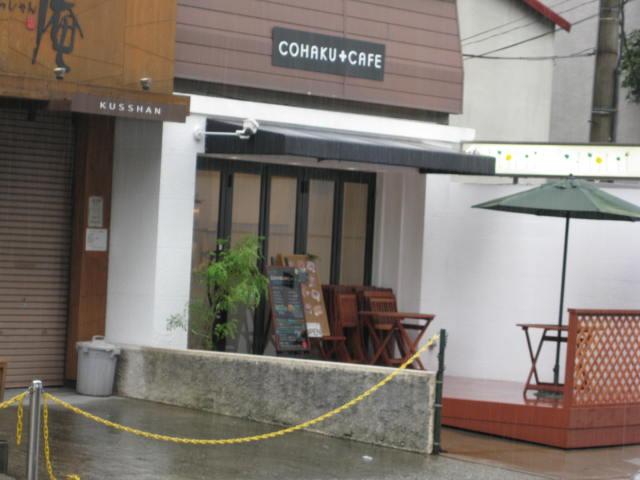 cohaku-cafe1.JPG
