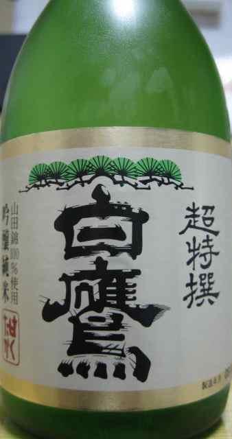 cyotoku-hakutaka1.JPG
