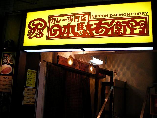 daemon1.JPG