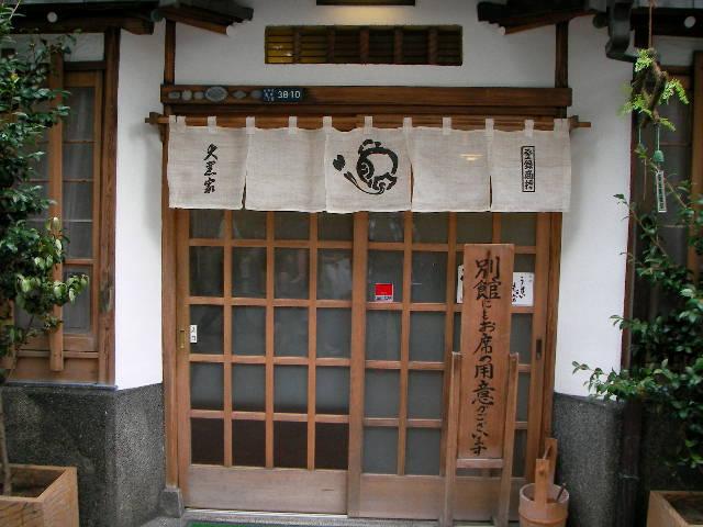 daikoku-tenpura1.JPG