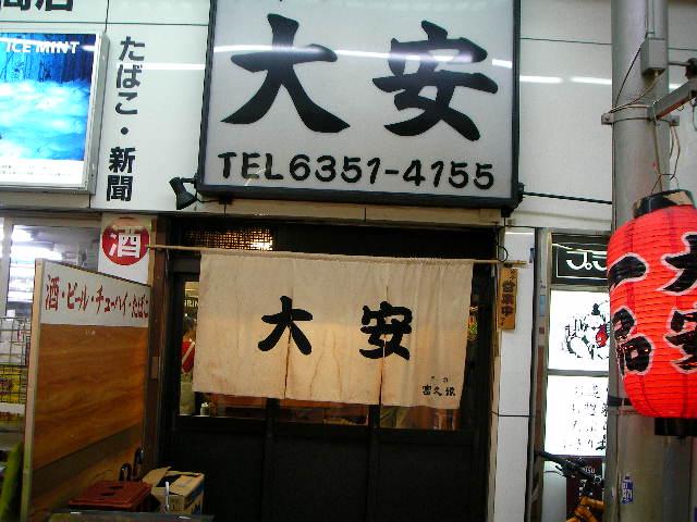 daiyasu1.JPG