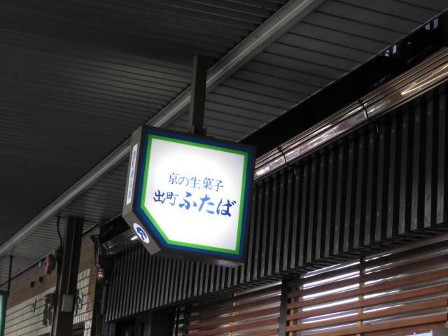 demachi-futaba1.JPG