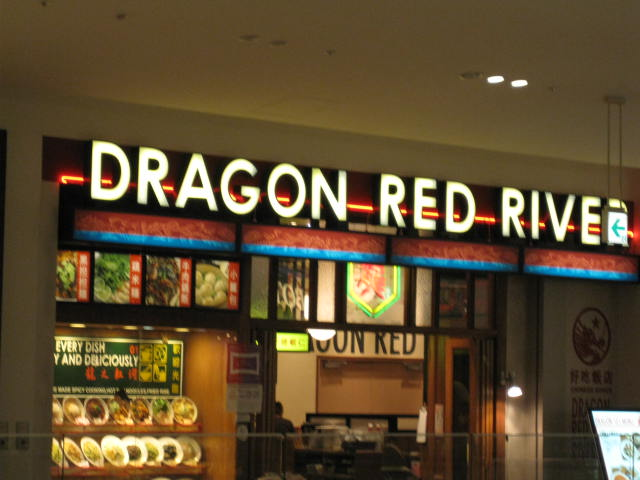 doragon-red-river1.JPG