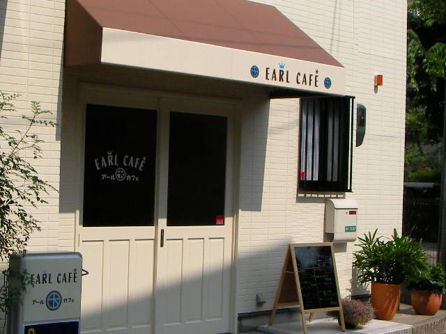 earl-cafe1.JPG