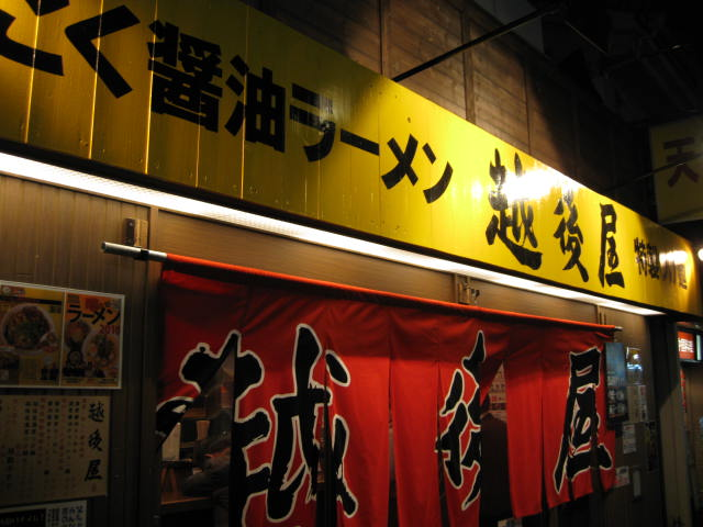 echigoya1.JPG
