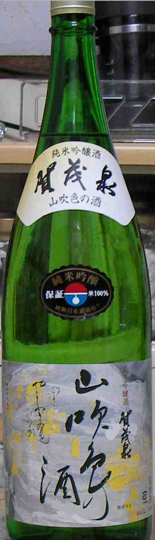 gamouizumi1.JPG