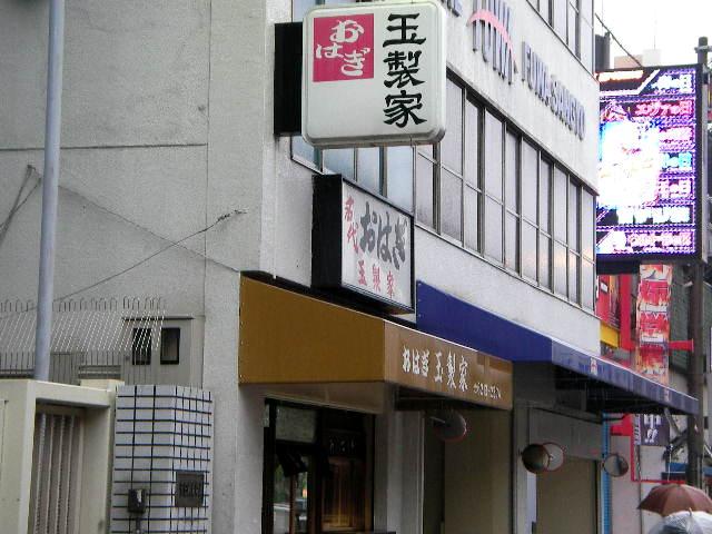 gyokuseiya1.JPG