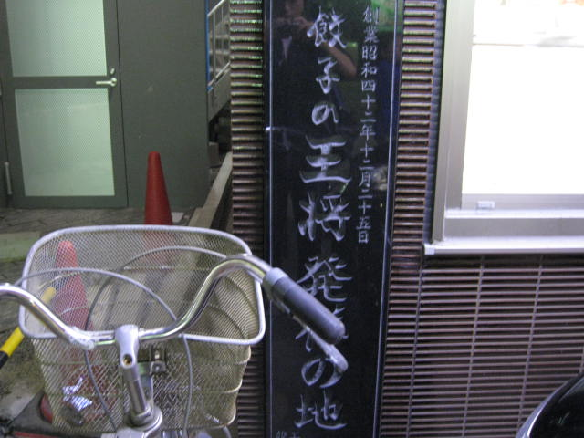 gyoza-osyo2.JPG