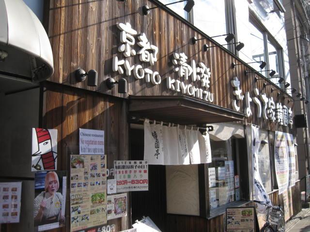gyozaya-shoentei1.JPG