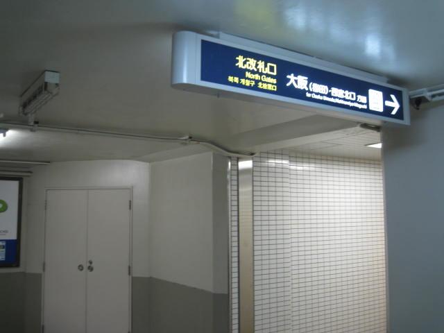 hankyu-okamoto7.JPG